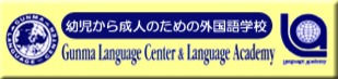 群馬ランゲージセンター&ランゲージアカデミー
