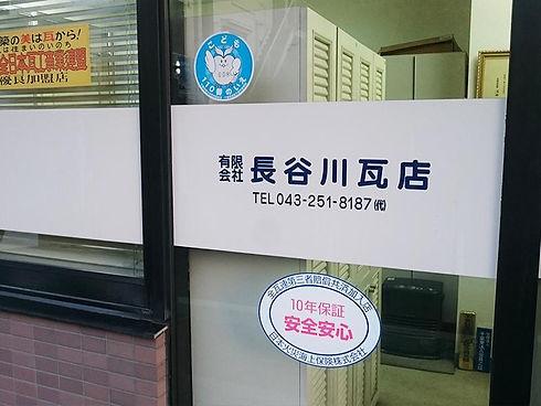 有限会社長谷川瓦店