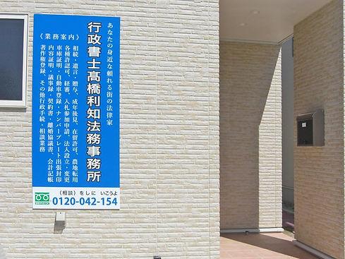 行政書士髙橋利知法務事務所の看板