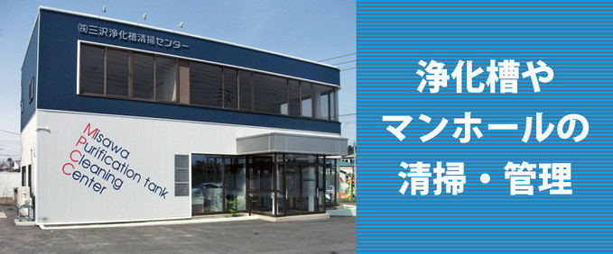 株式会社三沢浄化槽清掃センター