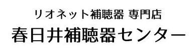 春日井補聴器センターロゴ