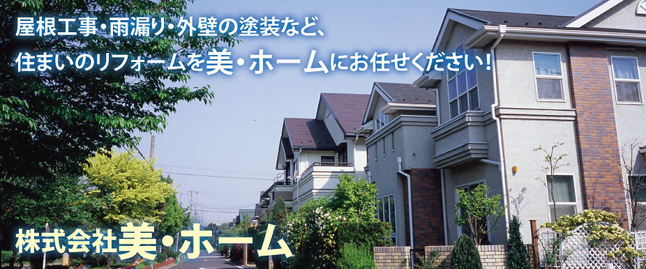 株式会社美・ホーム