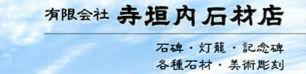 有限会社寺垣内石材店ロゴ