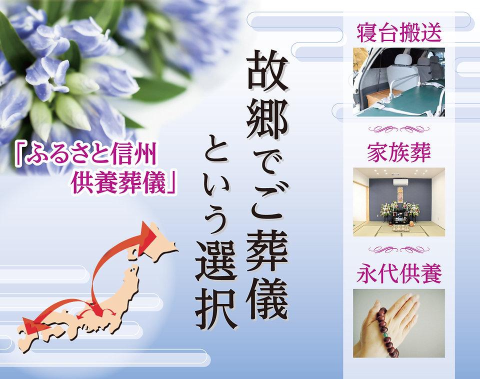 ふるさと信州供養葬の案内広告