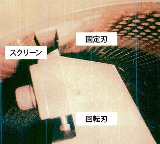 装置の拡大画像