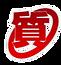 フクシマ質店 ロゴ