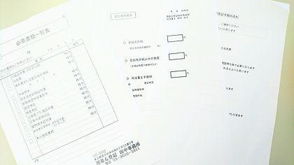登記必要書類の写真