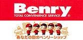 ベンリー成田公津の杜店
