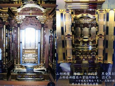 二つの仏壇