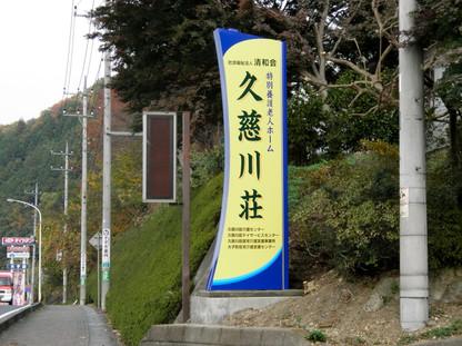 久慈川荘 入口サイン