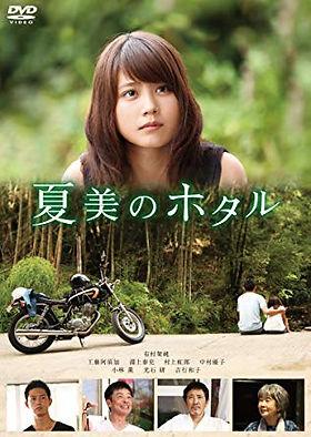 夏美のホタル.jpg