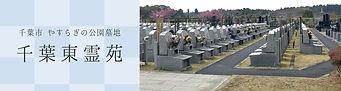 千葉東霊園バナー