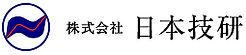 株式会社日本技研