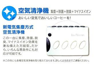 角柱状光触媒搭載空気清浄機
