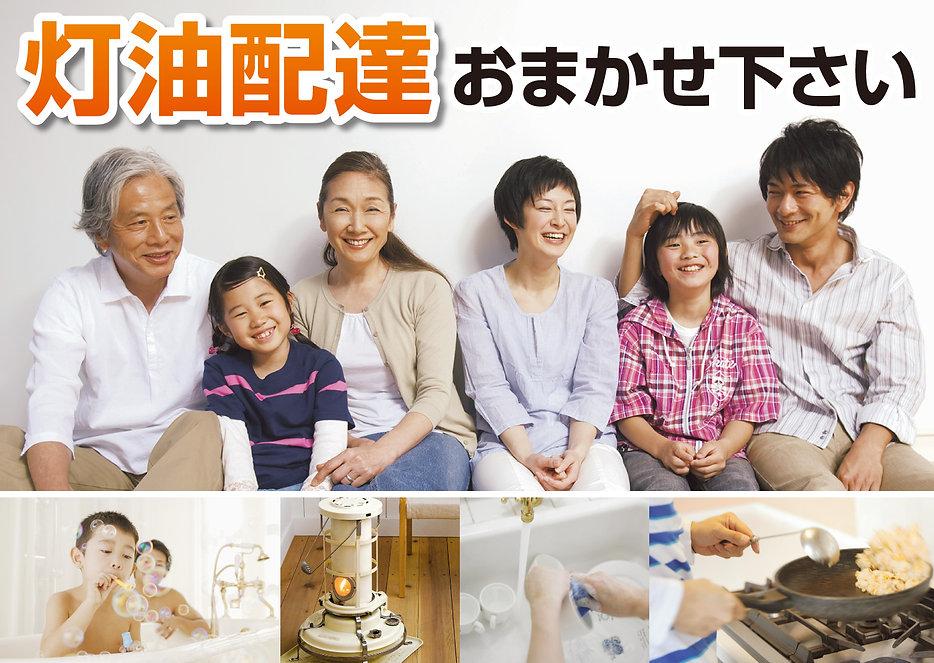 家族の笑顔と家事