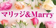 マリッジ&Marryロゴ