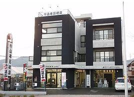 有限会社山本石材店雄琴店