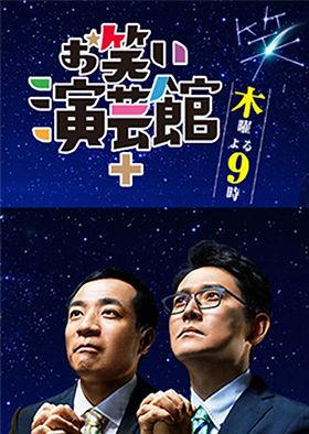 お笑い演芸館webNEW.jpg