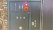 消防設備の取替え