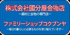 株式会社國分屋金物店ロゴ