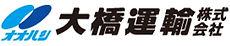 大橋運輸株式会社ロゴ