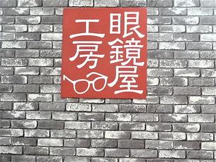 眼鏡屋工房のロゴ