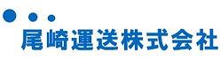 尾崎運送株式会社