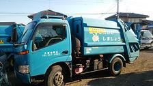 廃棄物収集運搬処理