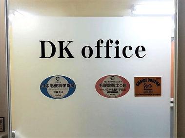 DKオフィス
