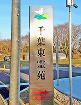 千葉東霊苑の看板