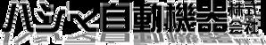 ハシマ自動機器株式会社ロゴ