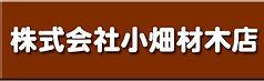 株式会社小畑材木店ロゴ