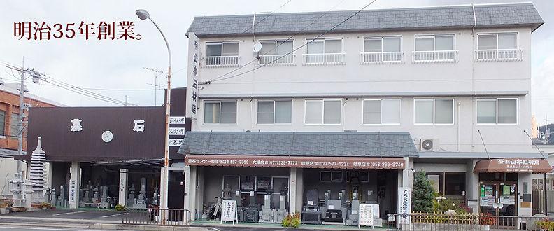 山本石材店の外観