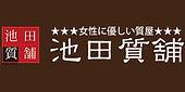 池田質舗ロゴ