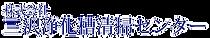 株式会社三沢浄化槽清掃センターロゴ
