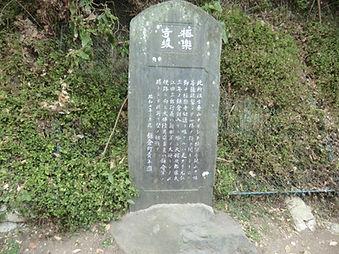 極楽寺坂石碑