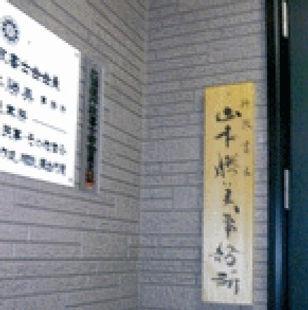 山本勝美事務所の玄関