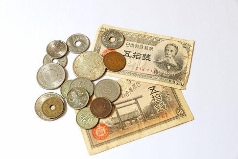 古銭と古紙幣