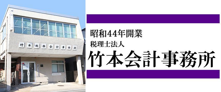竹本会計事務所の外見