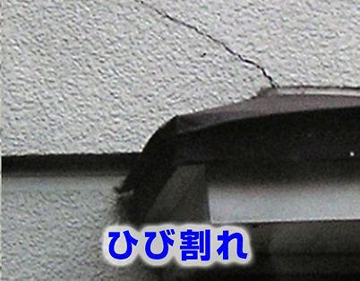 壁ひび割れ