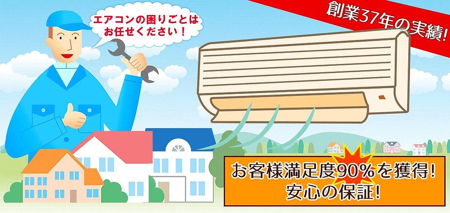 マシタ電気設備の広告