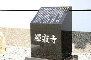 禅寂寺石碑
