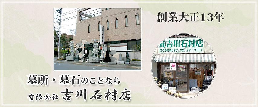 吉川石材店外観