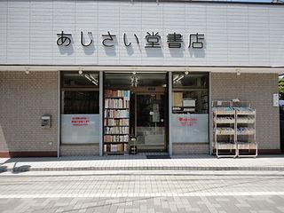 あじさい堂.JPG