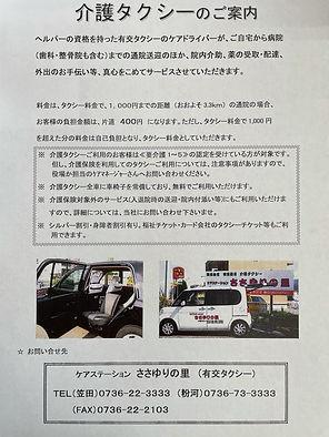 介護タクシー利用案内