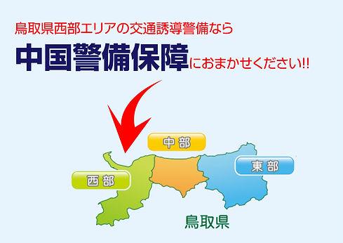鳥取県西部エリア地図
