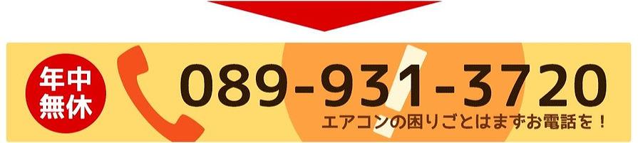 マシタ電気設備の電話番号