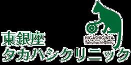 東銀座タカハシクリニックロゴ