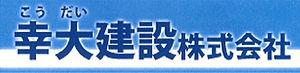 幸大建設株式会社ロゴ