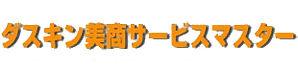 ダスキン美商サービスカスターロゴ